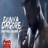 دانلود آهنگ جدید آریاس جوان بنام دونیا دگوره